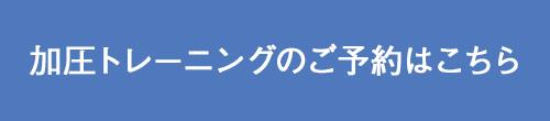 kaatsu_banner