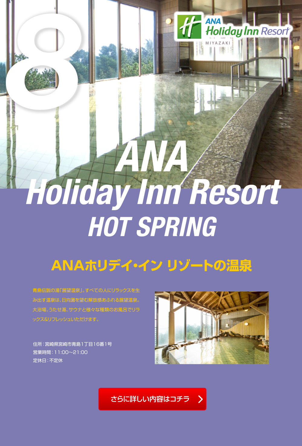 ANA HOLIDAY IN RESORT