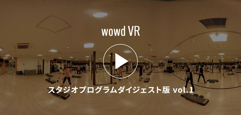 wowdVR スタジオプログラムダイジェスト版 vol.1