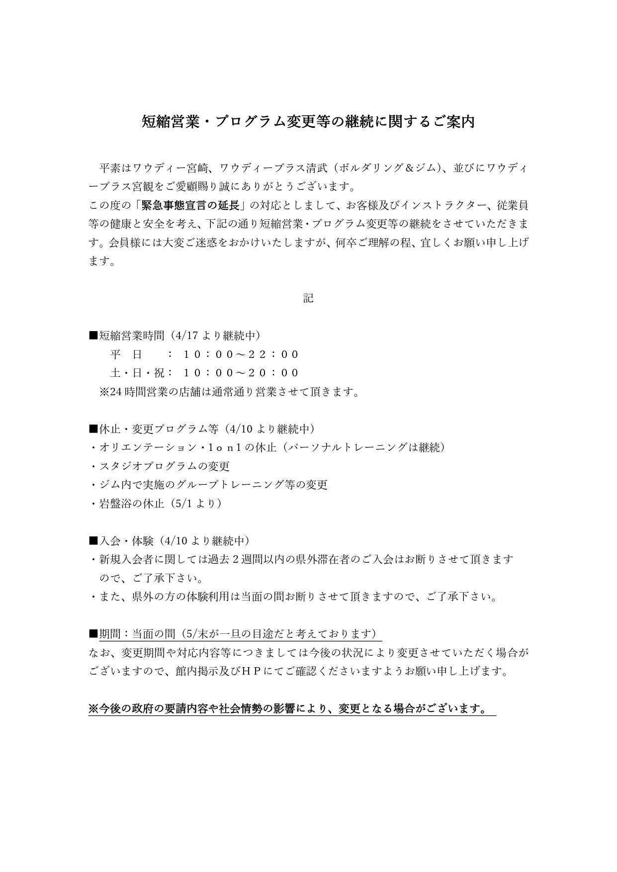 5/4緊急事態宣言延長